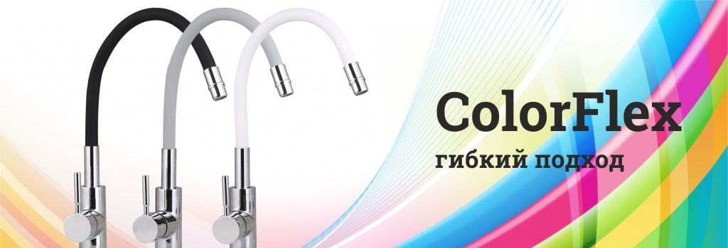 ColorFlex_banner.jpg
